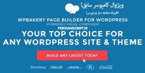 wpbakery-page-builder-wordpress